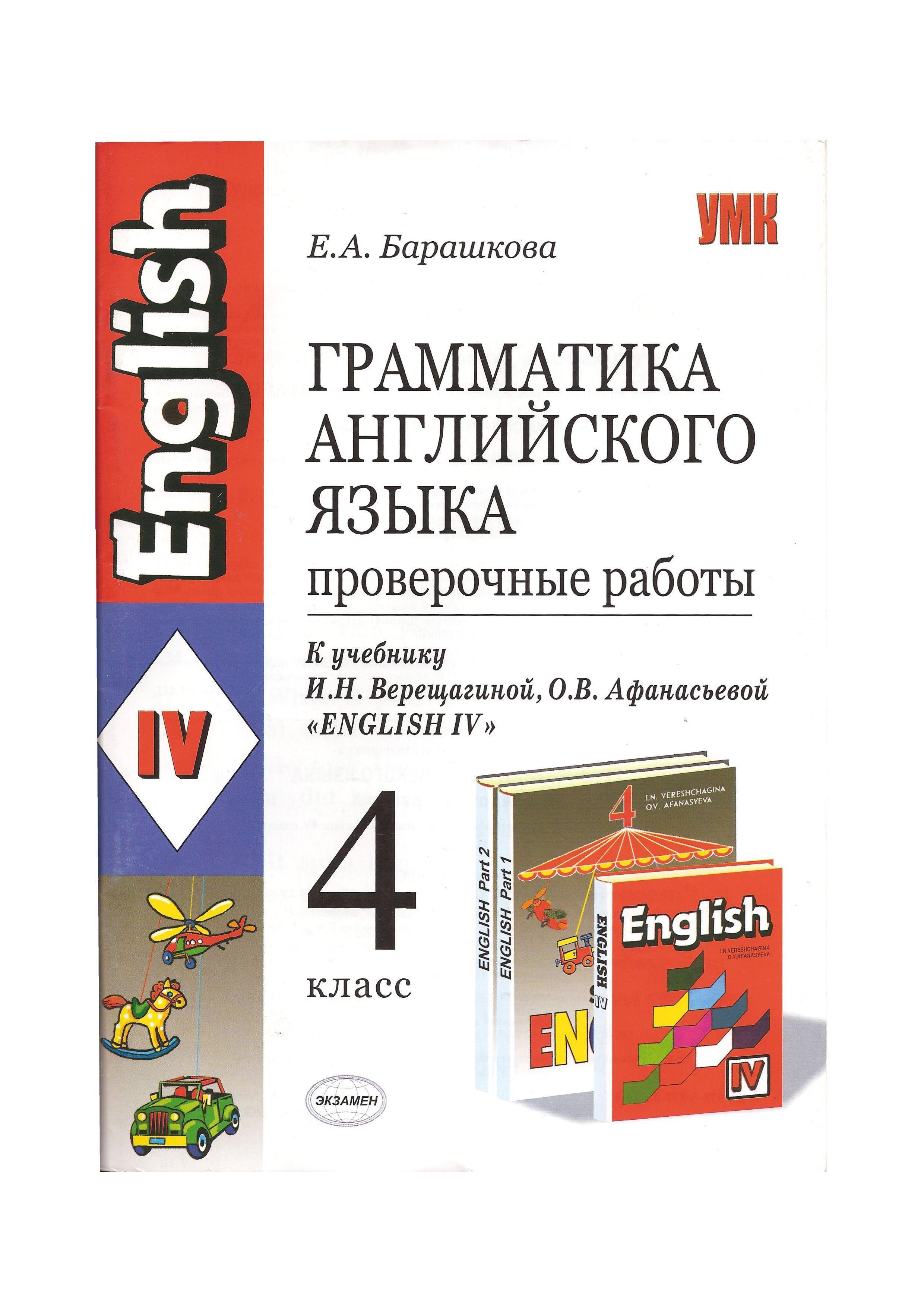 Учебник верещагина англ яз 1 кл для углубленного изучения скачать